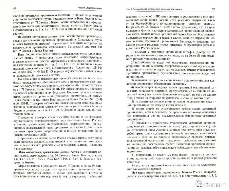 Иллюстрация 1 из 6 для Банковское право. Учебник для бакалавров - Ермаков, Алексеева, Загиров, Ефимова | Лабиринт - книги. Источник: Лабиринт