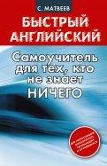 Сергей Матвеев: Самоучитель для тех, кто не знает НИЧЕГО