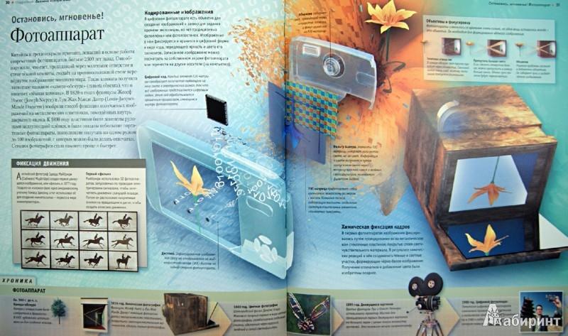 Иллюстрация 1 из 8 для Изобретения - Глен Мерфи | Лабиринт - книги. Источник: Лабиринт