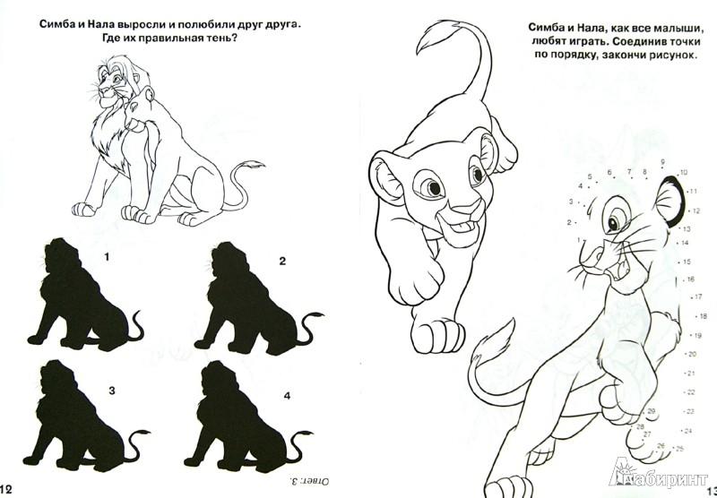 Иллюстрация 1 из 16 для Животные Дисней. Раскрась, наклей, отгадай! (№1305) | Лабиринт - книги. Источник: Лабиринт