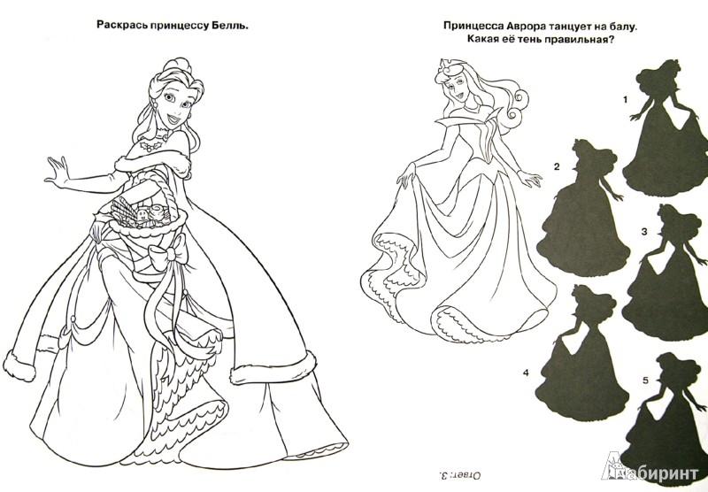 Иллюстрация 1 из 11 для Принцессы. Раскрась, наклей, отгадай (№1307) | Лабиринт - книги. Источник: Лабиринт
