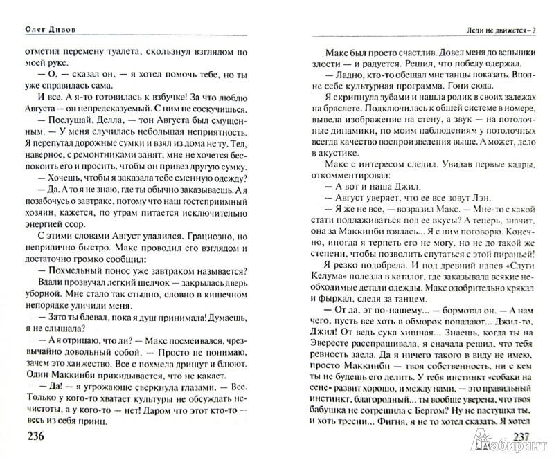 Иллюстрация 1 из 13 для Леди не движется-2 - Олег Дивов | Лабиринт - книги. Источник: Лабиринт