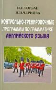 Торбан, Чернова: Контрольно-тренировочные программы по грамматике английского языка. Учебное пособие