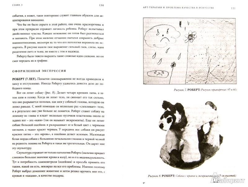 Иллюстрация 1 из 22 для Арт-терапия с детьми (+CD) - Эдит Крамер | Лабиринт - книги. Источник: Лабиринт