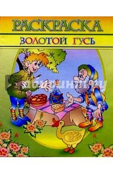 """Раскраска """"Золотой гусь"""""""