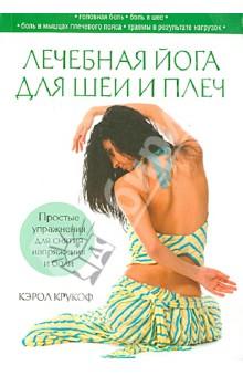Лечебная йога для шеи и плечМассаж. ЛФК<br>Автор этой книги, журналистка и специалист по лечению йогой, сама много лет страдала от хронических болей в области шеи, что заставило ее разработать уникальную программу самопомощи. Теперь и вы сможете избавиться от боли, выполняя простые, но чрезвычайно эффективные упражнения. В этом богато иллюстрированном руководстве вы найдете также решение многих проблем, которые тесно связаны с перенапряжением шейных мышц, - таких, как головная боль, боль в верхней части спины и даже стресс.<br>