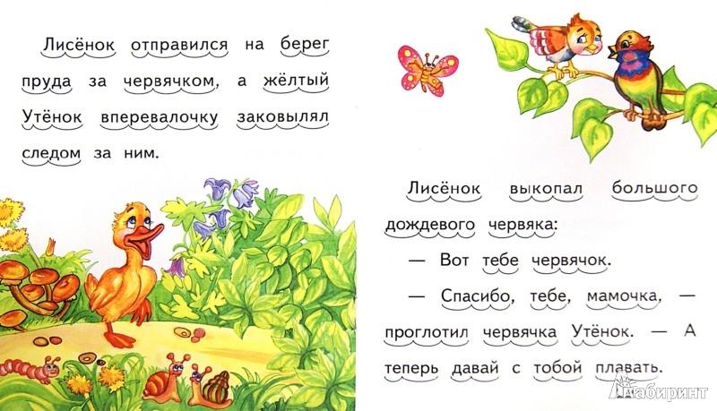 Иллюстрация 1 из 11 для Как рыжий лисенок мамой уткой был - Елена Ермолова | Лабиринт - книги. Источник: Лабиринт