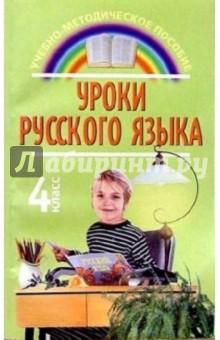 Печенева Татьяна Уроки русского языка 4 класс: Учебно-методическое пособие
