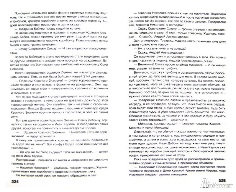 Иллюстрация 1 из 3 для Сталинские снайперы в бою. Дуэль со смертью - Николаев, Пилюшин   Лабиринт - книги. Источник: Лабиринт