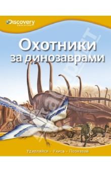 книга с магнитами знакомство динозаврами