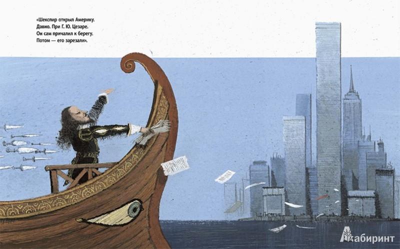 Иллюстрация 1 из 26 для Кто открыл Америку - Иосиф Бродский | Лабиринт - книги. Источник: Лабиринт
