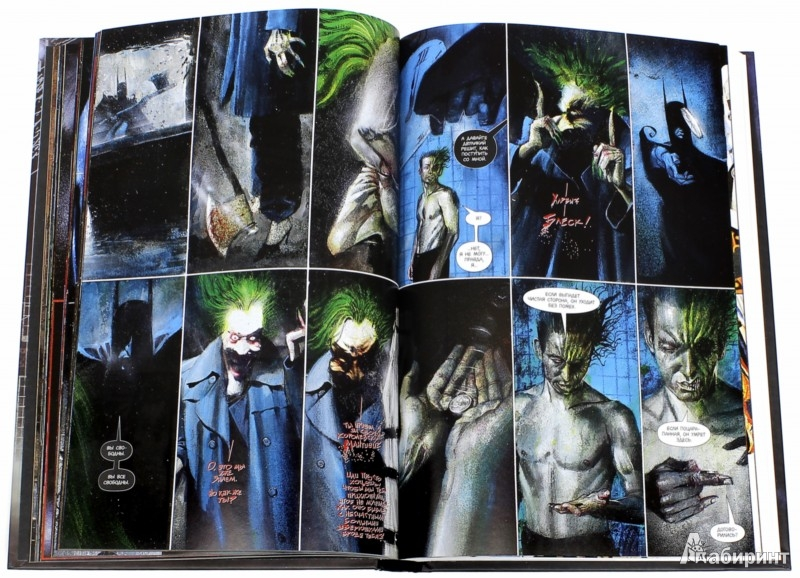 Книга бэтмен лечебница аркхем скачать