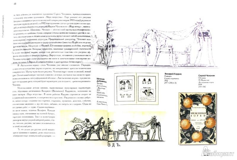 Иллюстрация 1 из 26 для Русская детская книжка-картинка 1900-1941 - Валерий Блинов | Лабиринт - книги. Источник: Лабиринт