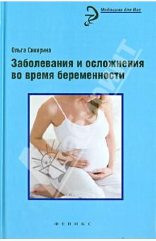 Заболевания и осложнения во время беременностиКниги для родителей<br>В наше время сложно встретить женщину, которая за период беременности ничем не заболела. А ведь залогом здоровья будущего малыша является здоровье его мамочки. И именно в этот период могут развиться незаметные вначале, но серьезные осложнения.<br>Какие болезни чаще всего встречаются во время беременности и что делать при их возникновении? Как правильно истолковать их симптомы? Какие меры профилактики и собственно лечения предпринимать? Как сбалансировать питание и прием лекарств? Обо всем этом расскажет эта книга.<br>