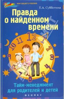 Правда о найденном времени: тайм-менеджмент для родителей и детейКниги для родителей<br>Люди, научившиеся управлять собственным временем, достигают невиданных результатов в жизни. Книга, которую вы держите в руках, поможет вам в этом интересном и полезном деле. Хотя предназначена она для родителей дошкольников и младших школьников, приемы тайм-менеджмента, описанные здесь, давно и с успехом используются самыми разными людьми во всем мире.<br>Эта книга поможет освоить некоторые хитрости тайм-менеджмента не только вам, но и вашим малышам. Вы и ваша кроха научитесь не тратить попусту те мгновения-песчинки, что пересыпаются в наших жизненных песочных часах. Умение организовать свое время сделает вас и ваших детей по-настоящему успешными и счастливыми. А ведь это именно то, чего мы хотим для себя и своих детей!<br>