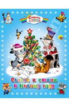 Сказки и стихи к Новому годуСказки и истории для малышей<br>Вашему вниманию представлены новогодние сказки для детей.<br>