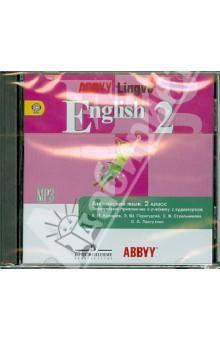 Английский язык. 2 класс. Электронное приложение к учебнику с аудиокурсом. ФГОС (CDmp3)