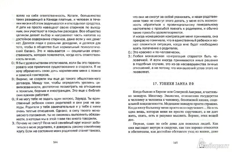 Иллюстрация 1 из 21 для Божия коровка - Бакушинская, Шатов | Лабиринт - книги. Источник: Лабиринт