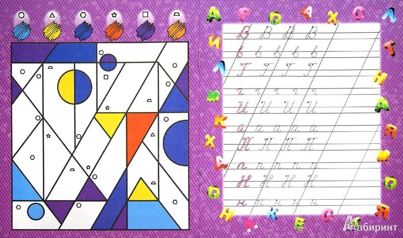 Иллюстрация 1 из 8 для Найди буквы | Лабиринт - книги. Источник: Лабиринт