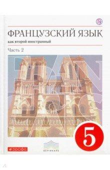Французский язык. 5 класс. 1-й год обучения. Учебник в 2-х частях. Часть 2. Вертикаль. ФГОС