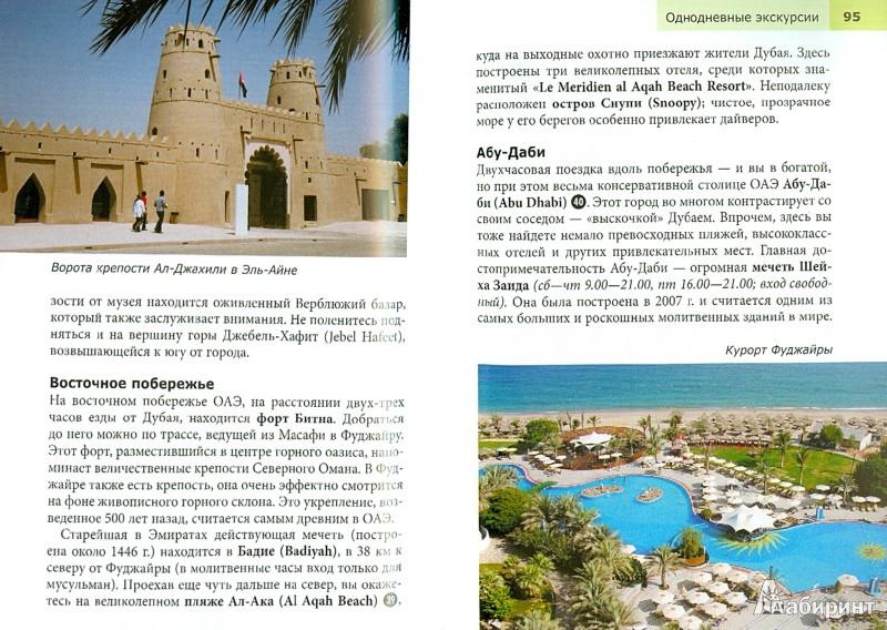 Иллюстрация 1 из 7 для Дубай. Путеводитель - Мэтт Джонс | Лабиринт - книги. Источник: Лабиринт