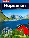 Анна Эспсотер: Норвегия: Путеводитель