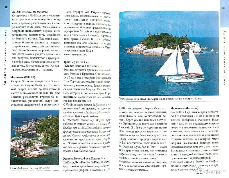 Иллюстрация 1 из 6 для Сейшельские острова: Путеводитель - Катерина Робертс | Лабиринт - книги. Источник: Лабиринт