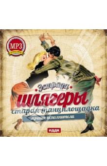 Старая танцплощадка (CDmp3)
