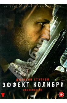 ������ ������� (DVD)