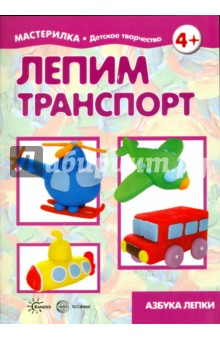Московка О. С. Лепим транспорт. Секреты пластилина