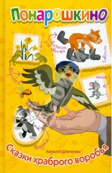 Сказки храброго воробьяСказки отечественных писателей<br>В книге представлены добрые, красочно иллюстрированные сказки Алексея Шевченко.<br>