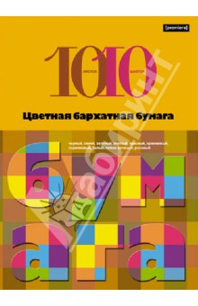 Набор бархатной цветной бумаги, А4, 10 листов (56021)