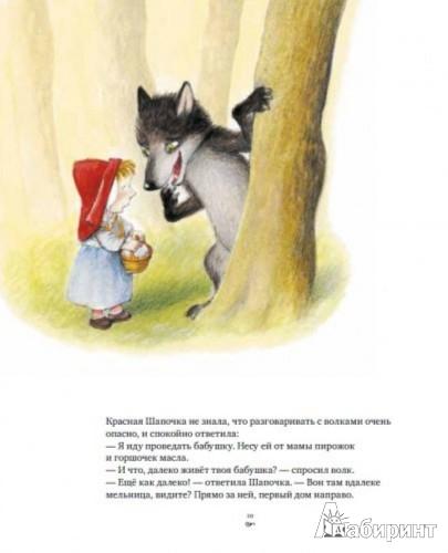 Иллюстрация 1 из 10 для Большая книга сказок о волках, злых и не очень | Лабиринт - книги. Источник: Лабиринт