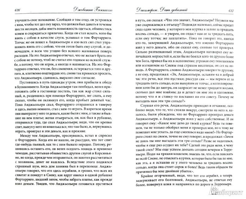 Иллюстрация 1 из 11 для Декамерон. Гептамерон - Боккаччо, Наваррская | Лабиринт - книги. Источник: Лабиринт