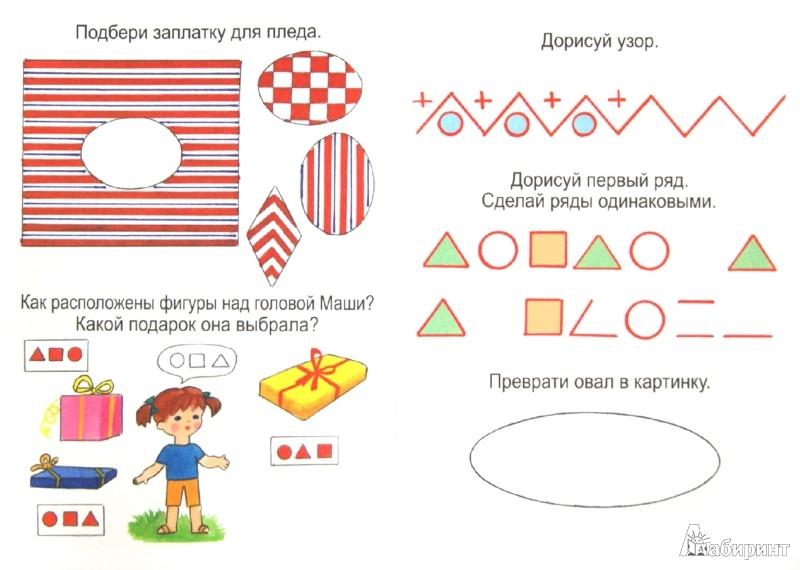 Иллюстрация 1 из 23 для Весёлые домашние задания. Детям 3-4 лет | Лабиринт - книги. Источник: Лабиринт