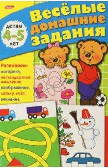 Весёлые домашние задания. Детям 4-5 лет