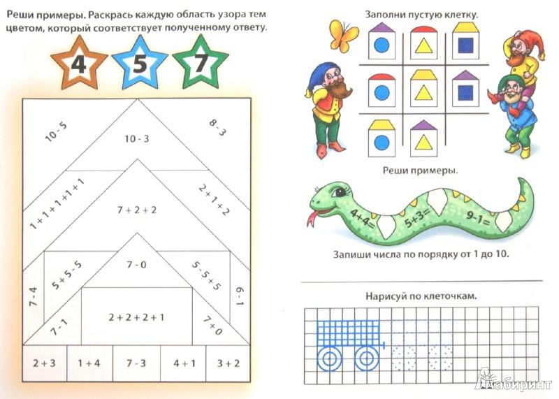 Иллюстрация 1 из 18 для Весёлые домашние задания для детей 6 лет   Лабиринт - книги. Источник: Лабиринт