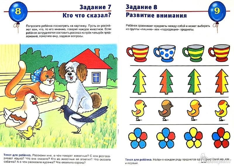 Иллюстрация 1 из 9 для Тестовые задания для детей. Логика. Для детей 3-4 лет - И. Бушмелева | Лабиринт - книги. Источник: Лабиринт