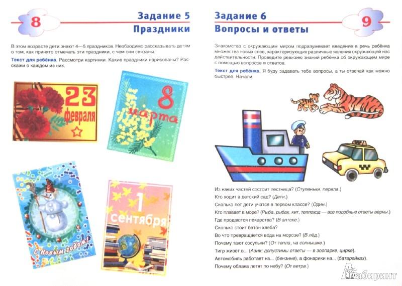 Иллюстрация 1 из 26 для Окружающий мир. Для детей 5-6 лет - И. Бушмелева | Лабиринт - книги. Источник: Лабиринт