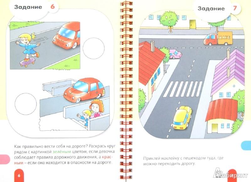 Иллюстрация 1 из 29 для Уроки осторожности - Марина Султанова | Лабиринт - книги. Источник: Лабиринт