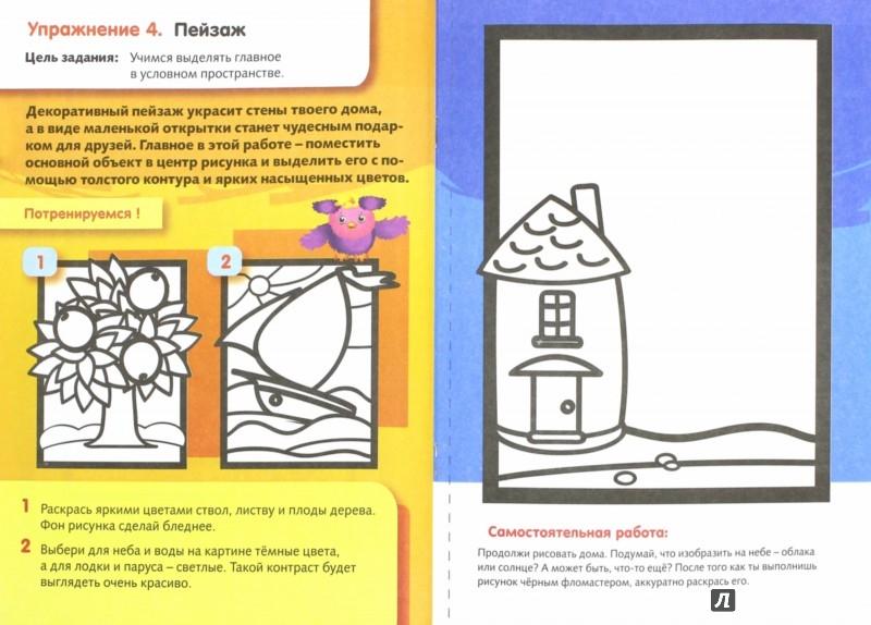 Иллюстрация 1 из 52 для Уроки рисования. Рисуем фломастерами. 6+   Лабиринт - книги. Источник: Лабиринт