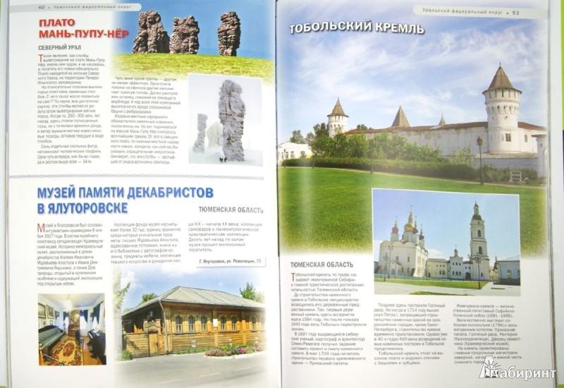 Иллюстрация 1 из 16 для 100 самых красивых мест России - И. Лебедева | Лабиринт - книги. Источник: Лабиринт