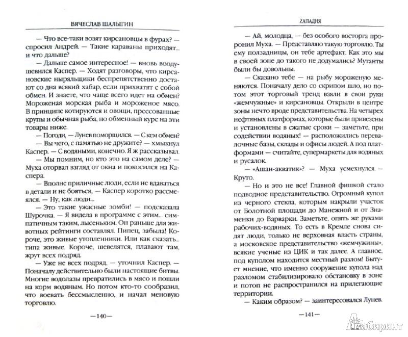 Иллюстрация 1 из 18 для Zападня - Вячеслав Шалыгин   Лабиринт - книги. Источник: Лабиринт