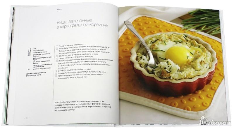 Иллюстрация 1 из 2 для Стройные завтраки - Юлия Высоцкая | Лабиринт - книги. Источник: Лабиринт