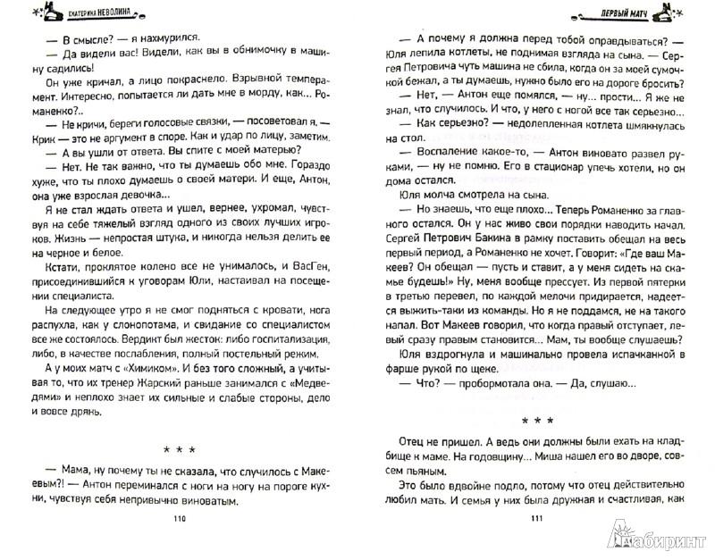 Иллюстрация 1 из 13 для Первый матч - Екатерина Неволина | Лабиринт - книги. Источник: Лабиринт