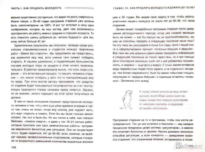 Иллюстрация 1 из 16 для Жизнь без старости - Скулачев, Скулачев, Фенюк   Лабиринт - книги. Источник: Лабиринт