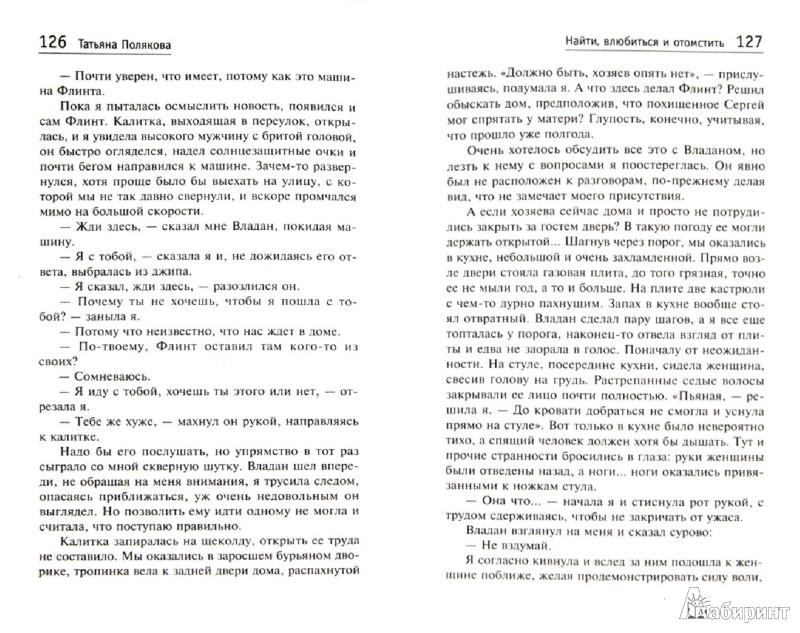 Иллюстрация 1 из 4 для Найти, влюбиться и отомстить - Татьяна Полякова   Лабиринт - книги. Источник: Лабиринт