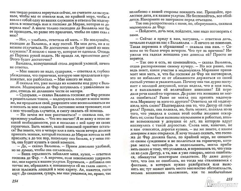 Иллюстрация 1 из 15 для Жизнь Марианны, или Приключения графини де *** - Мариво Пьер Карле де Шамблен   Лабиринт - книги. Источник: Лабиринт