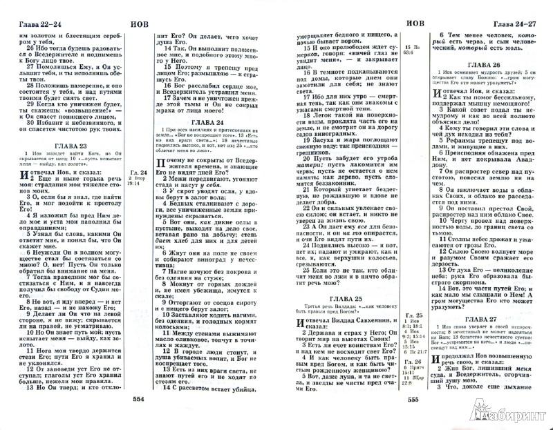 Иллюстрация 1 из 6 для Библия (каноническая) | Лабиринт - книги. Источник: Лабиринт