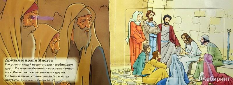 Иллюстрация 1 из 7 для Читаем Библию. Иисус жив! | Лабиринт - книги. Источник: Лабиринт